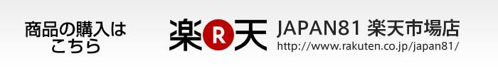 JAPAN81 楽天市場