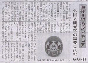 群馬経済新聞_だるマニア記事-1
